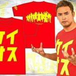 「Tシャツたっか!!!!!!」←お前らのライン教えろ