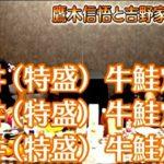 高橋ヒロムのYouTubeチャンネルに鷹木信悟が登場!再生数がえらいことになる
