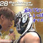 【悲報】2冠防衛の飯伏幸太、キレッキレのマイクでデスぺラードをディスるも痛恨のミスを犯す