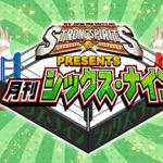 【新日本プロレス】飯伏の二冠ストーリーの落としどころってなんだろう【プロ目線の予想もあるよ】
