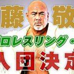 【NOAH】58歳王者となった武藤敬司がプロレスリング・ノアに入団決定!【メジャー3団体所属】