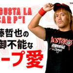 【新日本プロレス】新日本プロレスの大ヒール、内藤哲也さんが最近した悪事