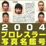 【小ネタ】大豊作の2004年デビュー組! 選手名鑑写真が初々しすぎる
