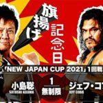 【新日本プロレス】旗揚げ記念日・NJC2021一回戦 小島聡 vs ジェフ・コブ【3.4日本武道館・第4試合】