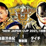 【新日本プロレス】NJC2021一回戦 後藤洋央紀vsタイチ【3.5後楽園・メインイベント】
