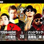 【新日本プロレス】6人タッグマッチ ケイオス vs BULLET CLUB【3.9岡山・第1試合】