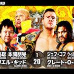 【新日本プロレス】6人タッグマッチ 新日本本隊 vs ジ・エンパイヤ【3.9岡山・第2試合】