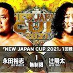 【新日本プロレス】NJC2021一回戦 永田裕二 vs 辻陽太【3.9岡山・セミファイナル】