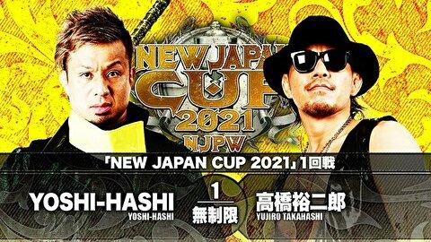 【新日本プロレス】NJC2021一回戦 YOSHI-HASHI vs 高橋裕二郎【3.10京都・セミファイナル】