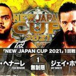 【新日本プロレス】NJC2021一回戦 ジェイ・ホワイト vs トーア・ヘナーレ【3.10京都・メインイベント】