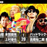 【新日本プロレス】6人タッグマッチ 新日本本隊 vs BULLET CLUB【3.11愛媛・第2試合】