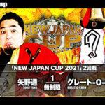 【新日本プロレス】NJC2021一回戦 矢野通 vs グレート-O-カーン【3.11愛媛・セミファイナル】
