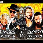 【新日本プロレス】6人タッグマッチ 新日本本隊 vs BULLET CLUB【3.13愛知・第4試合】