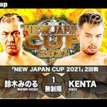【新日本プロレス】NJC2021二回戦 鈴木みのる vs KENTA①【3.13愛知・セミファイナル】