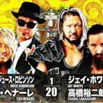 【新日本プロレス】6人タッグマッチ 新日本本隊 vs BULLET CLUB【3.14兵庫・第4試合】