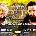 【新日本プロレス】NJC2021二回戦 棚橋弘至 vs ジェイ・ホワイト①【3.15後楽園・メインイベント】
