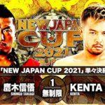 【新日本プロレス】NJC2021二回戦 鷹木信悟 vs KENTA①【3.16後楽園・メインイベント】