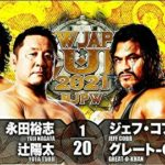 【新日本プロレス】タッグマッチ 新日本本隊 vs ジ・エンパイヤ【3.18静岡・第2試合】