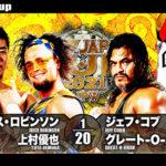 【新日本プロレス】タッグマッチ 新日本本隊 vs ジ・エンパイヤ【3.20仙台・第1試合】