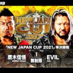 【新日本プロレス】NJC2021準決勝 鷹木信悟 vs EVIL①【3.20仙台・メインイベント】