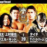 【新日本プロレス】6人タッグマッチ ヤングライオン vs 鈴木軍【3.21仙台・第1試合】