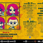 【スターダム】4.4横浜武道館大会の全カードが決定! メインはDMM同門対決のゴッデス王座戦