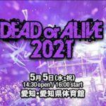 【ドラゴンゲート】5.5愛知大会で金網戦に入る4選手が決まる! YAMATO、KAI、キッド、そして……【3.4後楽園ホール】