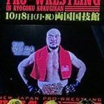 【新日本プロレス】新日本プロレス、IWGPとICのベルトを統一して遂に「世界」をつける
