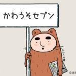 【漫画ネタ】吉田戦車『伝染るんです。』27年ぶりに東京新聞で復活 4月から四コマ漫画『かわうそセブン』の連載開始