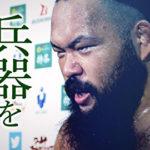 【新日本プロレス】オーカーンがエンパイア新メンバーXについてヒントを出したぞ!