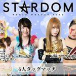 【スターダム】STARS vs 大江戸隊が最終局面か! 決着戦は敗者ユニット〇〇マッチに?【3.14後楽園・予想】