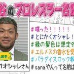 【新日本プロレス】急募! いつもSANADAがやる気出す方法