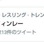 【新日本プロレス】ヘナーレがTwitterトレンド入りするも、すぐにフィンレーに話題を奪われてしまう