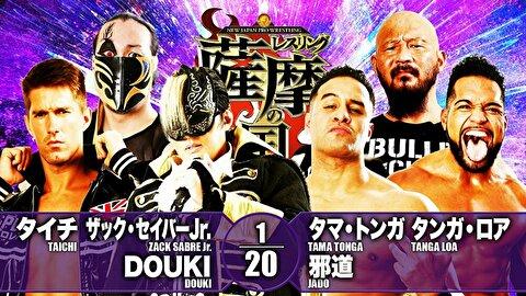 【新日本プロレス】6人タッグマッチ 鈴木軍 vs BULLET CLUB【4.28鹿児島・第2試合】