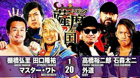 【新日本プロレス】6人タッグマッチ 新日本本隊 vs BULLET CLUB【4.28鹿児島・第3試合】