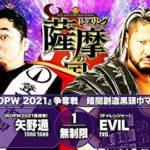 【新日本プロレス】KOPW2021争奪戦 矢野通 vs EVIL②【4.28鹿児島・セミファイナル】