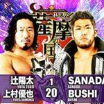 【新日本プロレス】タッグマッチ ヤングライオン vs L.I.J【4.29鹿児島・第1試合】