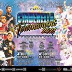 【スターダム】 シンデレラトーナメント2021、1回戦の対戦カードが発表!