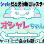 【新日本プロレス】コンクルソもそうだけど、投票企画がただの人気投票になってるのひどいと思う