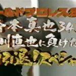 【プロレス記事】「橋本真也負けたら即引退」の衝撃 全日本の分裂とNOAH旗揚げ 00年のプロレス