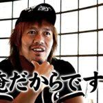 【新日本プロレス】やっぱ自分を発信してる選手を応援したくなるよな & 負けっぷりも選手の魅力
