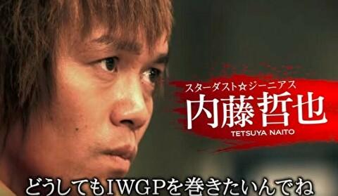 【新日本プロレス】次のスターダスト内藤ポジションのレスラーが居ない件