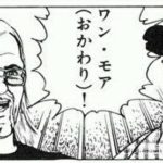【漫画ネタ】プロレススーパースター列伝調で会話するスレ