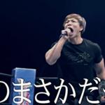 【新日本プロレス】YOHが新日のお客様に好かれるには何が必要なんだろうな…