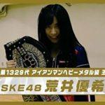 """【東京女子】SKE48 荒井優希がプロレス本格参戦! 過去にはDDTで戴冠した """"逸材"""""""