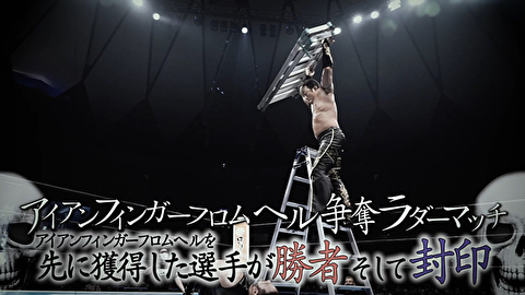 【新日本プロレス】新日本のラダーマッチ、今年のベストズンドコバウト確定級だったぞ!【5.3福岡】