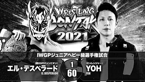 【悲報】YOHのジュニアヘビー級王座戦が流れてしまう【5.4福岡・試合開始前】