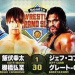 【新日本プロレス】タッグマッチ ゴールデン・エース vs ユナイテッド・エンパイア【5.25後楽園・メインイベント】
