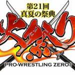 【プロレス記事】ゼロワン 7・2開幕火祭り参戦12選手が決定