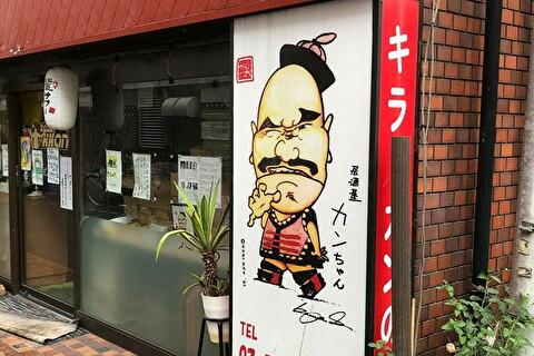 【プロレス記事】尾崎豊さんが愛したキラー・カーンの店閉店…まさかの「ホームレス」宣言